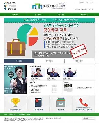 한국청소직업전문학원