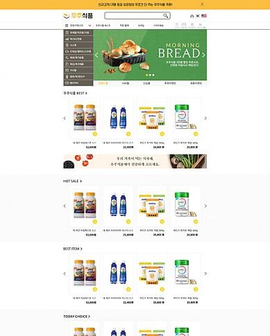[식품도매쇼핑몰] 식품쇼핑몰