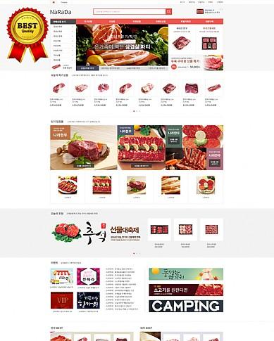 [분양쇼핑몰] 식품쇼핑몰, 축산쇼핑몰, 분양몰