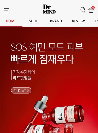 닥터마인드 화장품 쇼핑몰 모바일구축